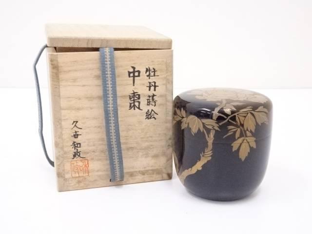 【シングルデーセール50%オフ】【茶道具】久世和政造 漆塗牡丹蒔絵中棗【送料無料】