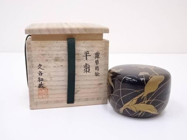 【茶道具】久世和政造 漆塗露草蒔絵平棗【送料無料】