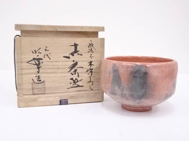 【茶道具】京焼 三代佐々木昭楽造 長次郎写木守赤楽茶碗【送料無料】