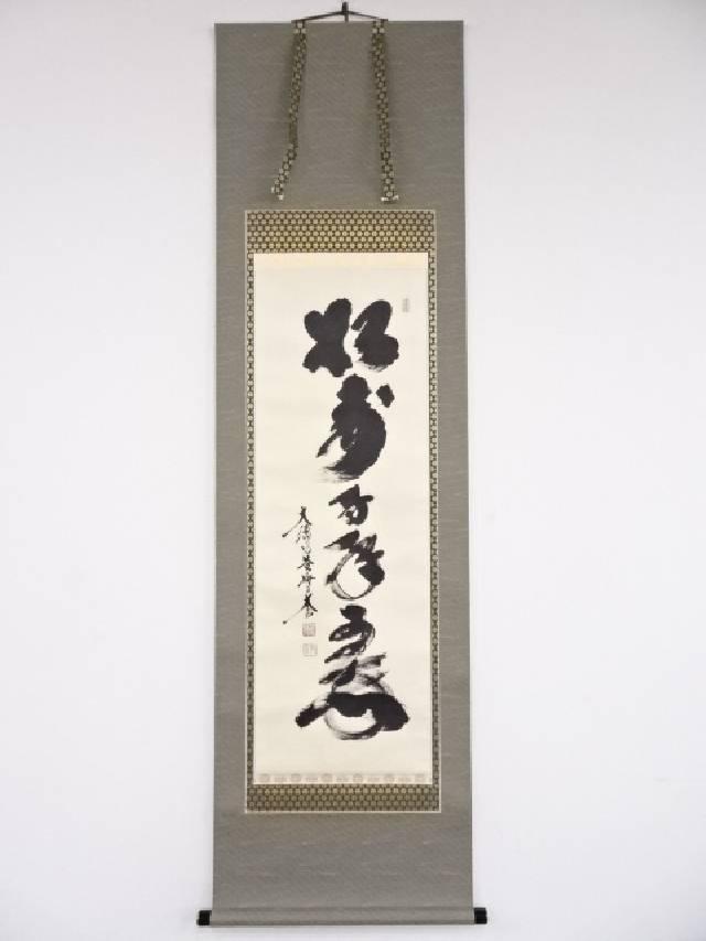 【書画】前大徳小林太玄筆 「松寿千年翠」一行書 肉筆紙本掛軸(共箱)【送料無料】