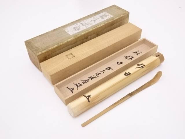 【茶道具】竹茶杓(銘:好日)(前大徳福本積應書付)【送料無料】