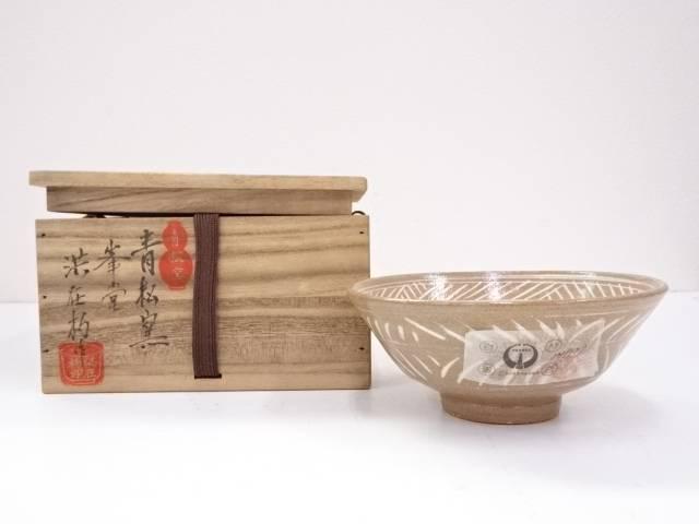 【茶道具】青松窯 峯堂 洪在杓造 三嶋茶碗【送料無料】