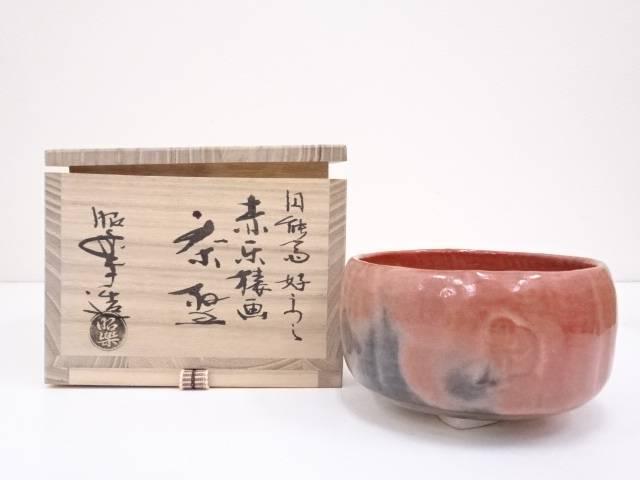 【茶道具】京焼 佐々木昭楽造 円能斎好写赤楽猿茶碗【送料無料】