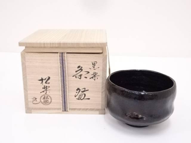 【茶道具】京焼 佐々木松楽造 黒楽茶碗【送料無料】