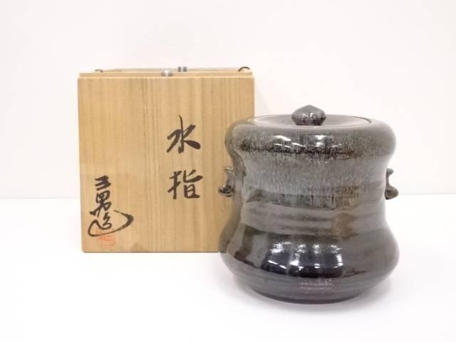【茶道具】松本三男造 窯変水指【送料無料】