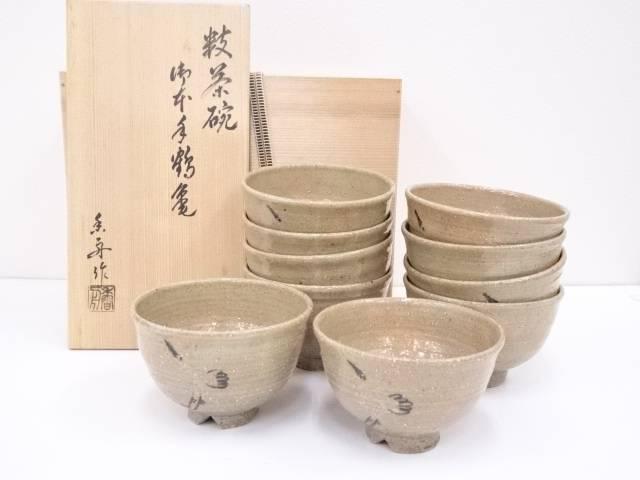 【茶道具】西尾香舟造 御本手鶴亀数茶碗10客【送料無料】