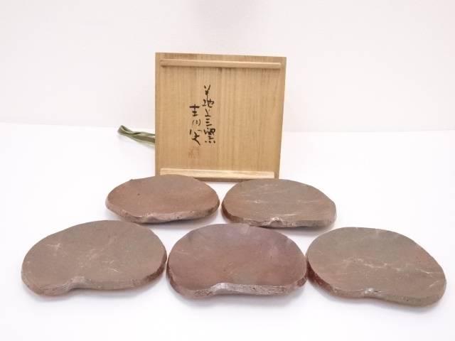 【陶芸・陶器】備前焼 森青史造 銘々皿5客【送料無料】
