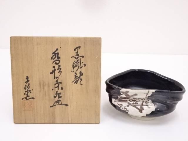 【茶道具】作家物 黒織部轡形茶碗【送料無料】