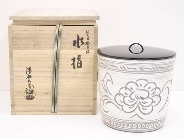 【茶道具】京焼 清雲窯造 刷毛目彫華紋水指【送料無料】