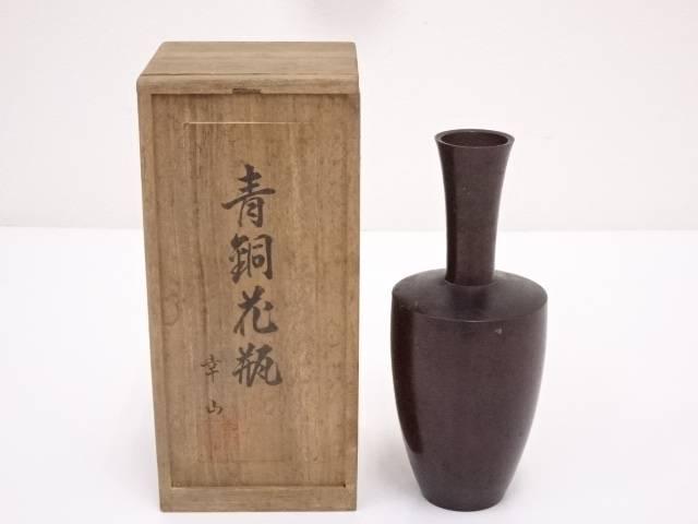 【華道】幸山造 青銅花瓶【送料無料】