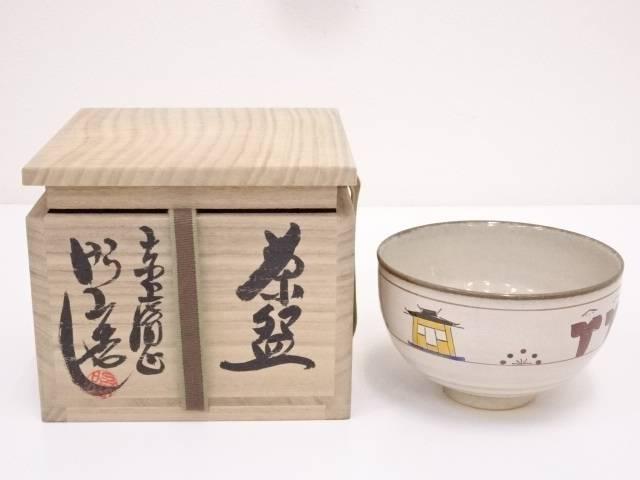 【茶道具】赤膚山焼 大塩昭山造 奈良絵茶碗【送料無料】