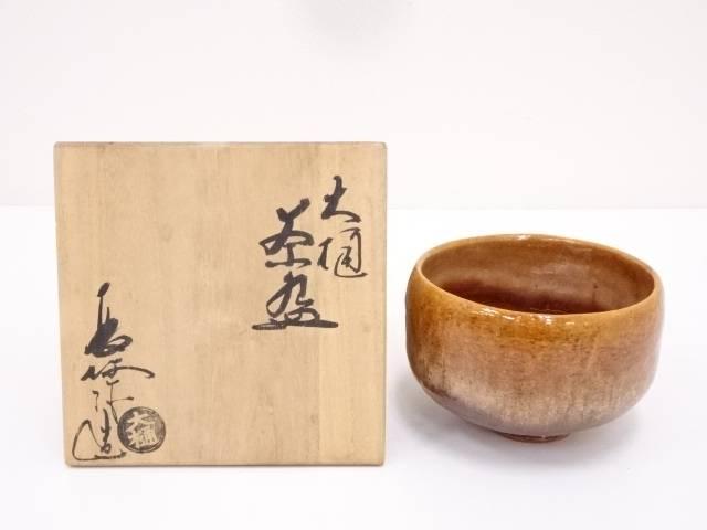 【茶道具】大樋焼 中村長阿弥造 飴釉茶碗【送料無料】