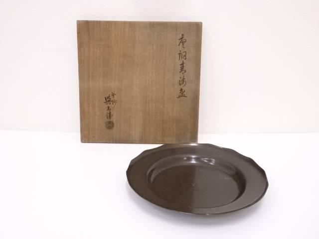 【茶道具】釜師吉羽與兵衛造 唐銅青海盆【送料無料】