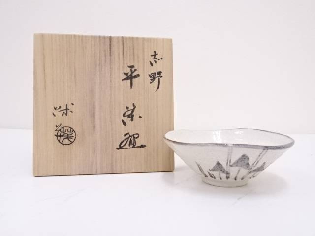 【茶道具】山口茂造 志野平茶碗【送料無料】