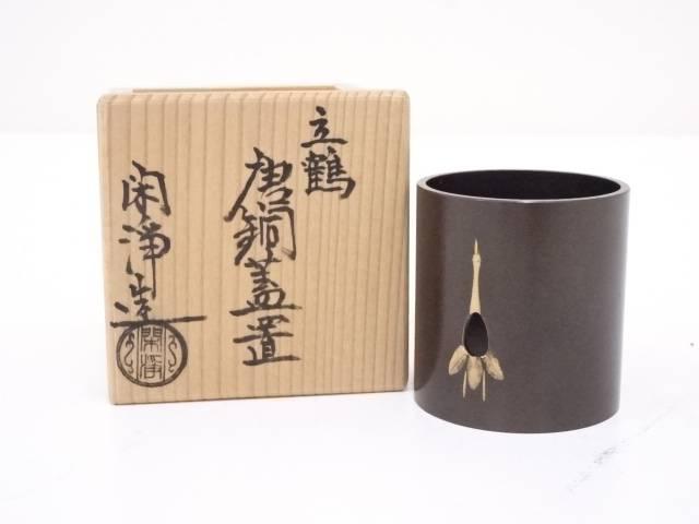【茶道具】閑浄造 唐銅立鶴蓋置【送料無料】
