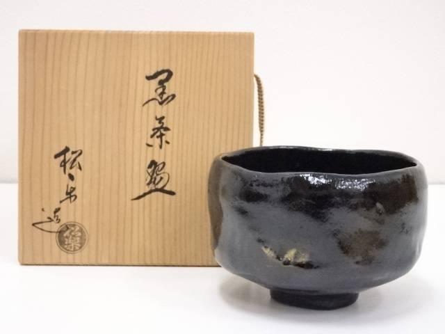 【茶道具】佐々木松楽造 黒楽茶碗【送料無料】