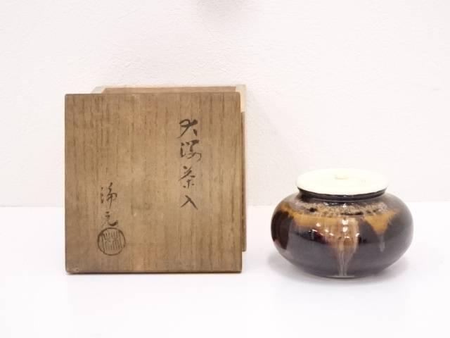 【茶道具】浄元造 大海茶入【送料無料】