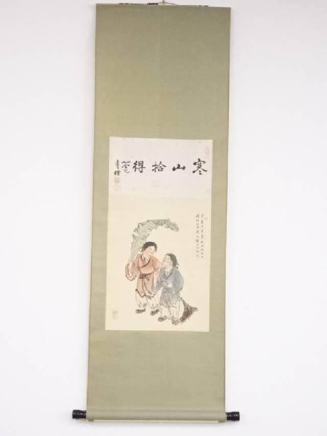 【書画】作家物 中国画 寒山拾得図 肉筆絹本掛軸(共箱)【送料無料】
