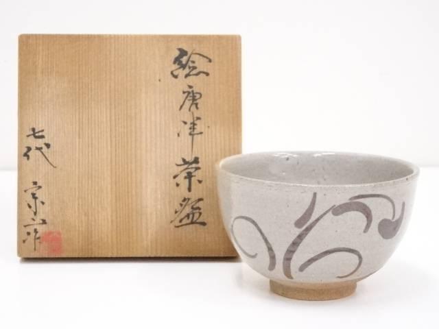 【茶道具】宗山造 絵唐津茶碗【送料無料】