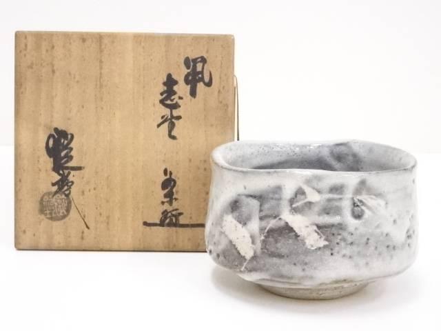 【茶道具】山口錠鉄造 鼠志野茶碗【送料無料】