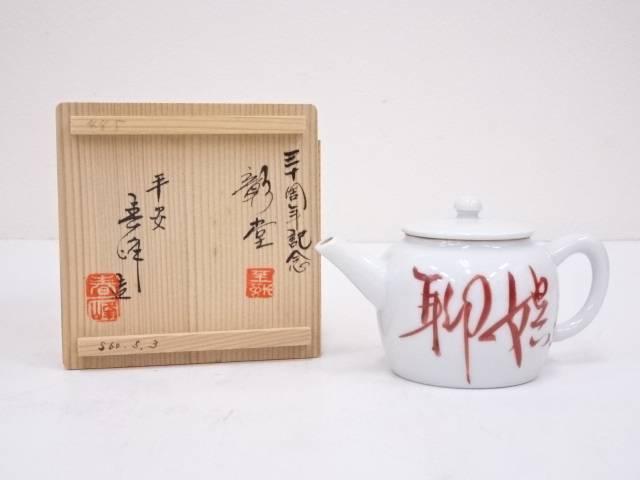 【煎茶道具】京焼 井上春峰造 赤絵煎茶急須【送料無料】