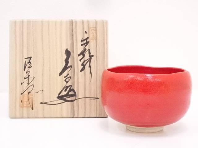 【茶道具】作家物 赤釉楽茶碗【送料無料】