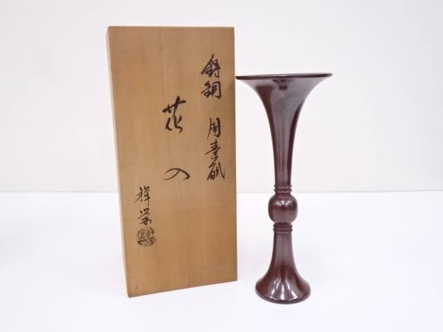【茶道具】祥栄堂造 鋳銅周素瓢花入【送料無料】