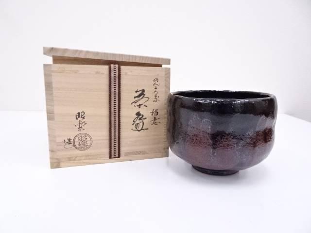 【茶道具】京焼 佐々木昭楽造 のんこう写稲妻茶碗【送料無料】