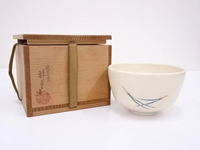 【シングルデーセール50%オフ】【茶道具】清閑寺窯 杉田祥平造 松葉茶碗【送料無料】