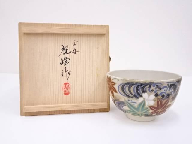【茶道具】京焼 祝峰造 仁清写雲錦茶碗【送料無料】