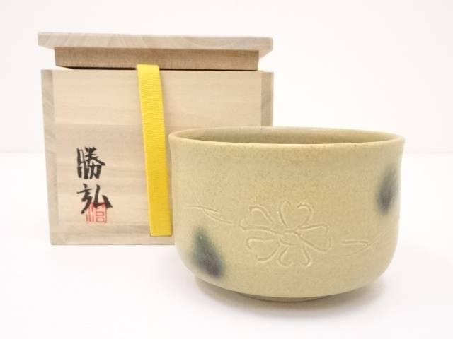【茶道具】勝弘造 黄瀬戸茶碗【送料無料】