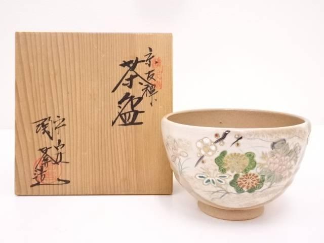 【茶道具】京焼 陶・慴造 金彩色絵京友禅茶碗【送料無料】