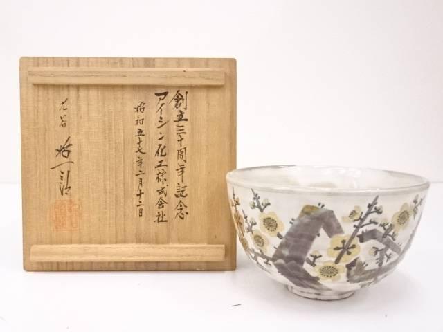 【茶道具】九谷焼 昭一郎造 色絵梅茶碗【送料無料】