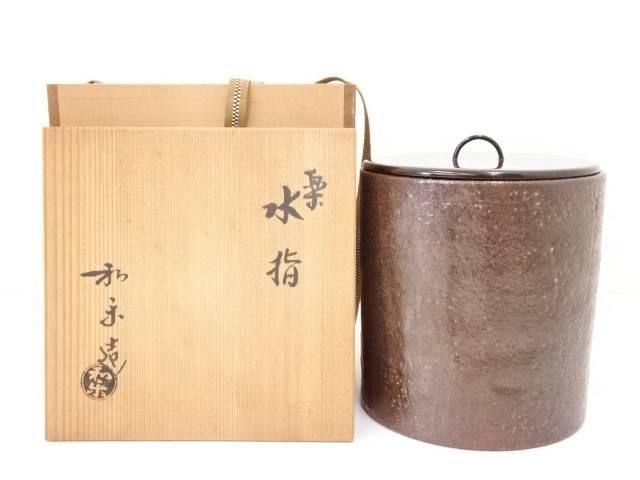 【茶道具】川崎和楽造 楽水指【送料無料】