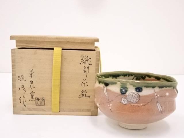 【茶道具】田中源彦造 織部茶碗【送料無料】