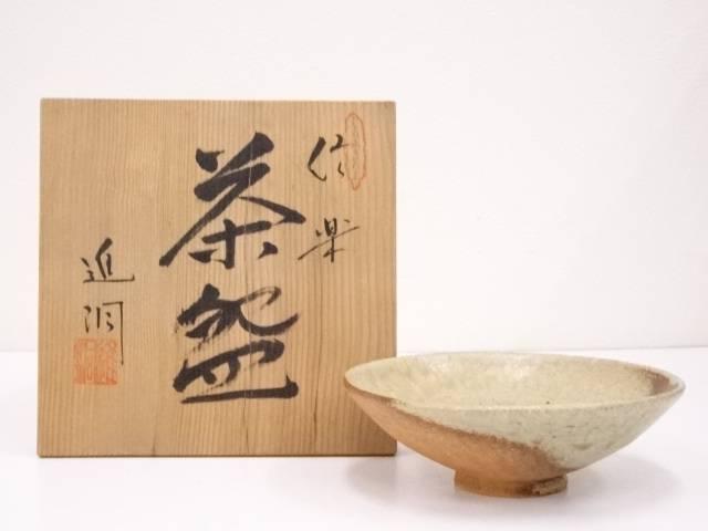 【茶道具】信楽焼 近洞造 平茶碗【送料無料】