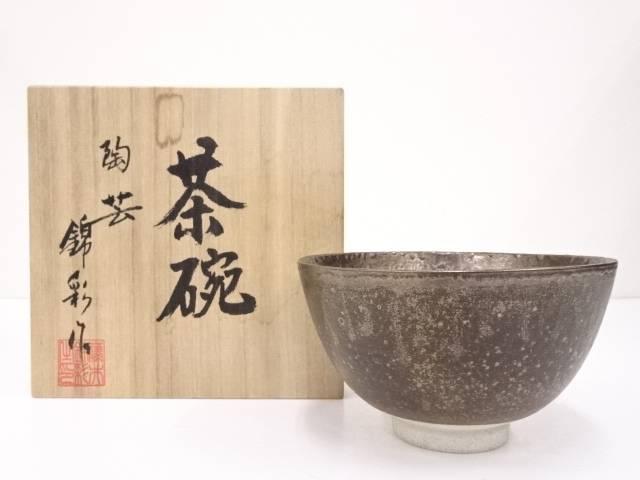 【シングルデーセール50%オフ】【茶道具】藤井錦彩造 窯変茶碗【送料無料】