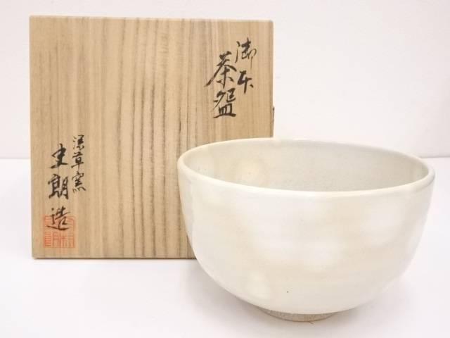 【シングルデーセール30%オフ】【茶道具】京焼 今村史朗造 御本茶碗【送料無料】