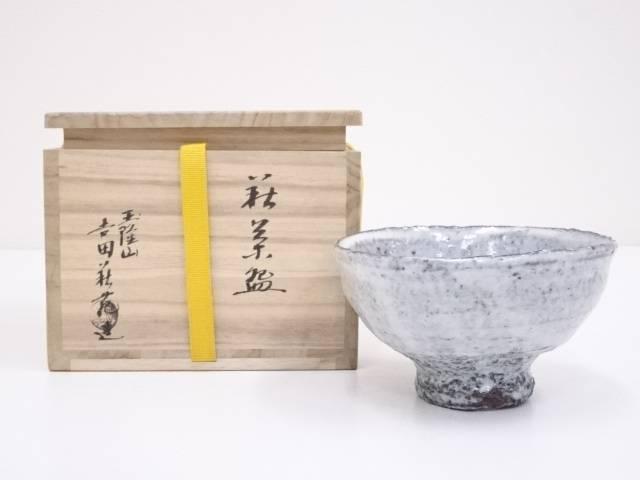 【シングルデーセール30%オフ】【茶道具】萩焼 吉田萩苑造 茶碗【送料無料】