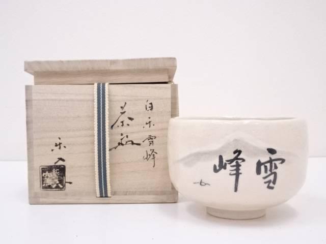 【シングルデーセール30%オフ】【茶道具】楽入窯造 白楽雪峰茶碗【送料無料】