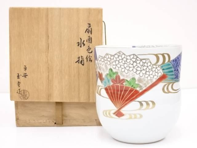 【茶道具】京焼 手塚玉堂造 扇面色絵水指【送料無料】