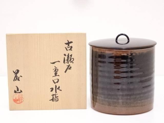 【茶道具】加藤藤山造 古瀬戸一重口水指【送料無料】