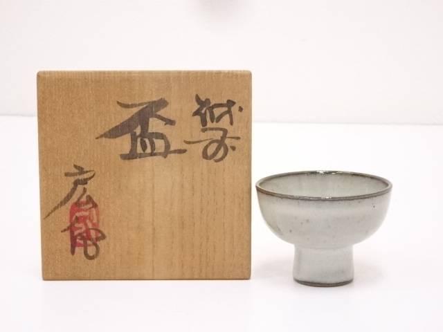 【陶芸・陶器】越前焼 勅使河原宏造 盃【送料無料】