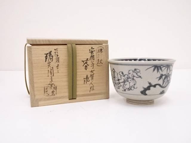 【茶道具】膳所焼 岩崎新定造 安南写七賢人絵茶碗【送料無料】