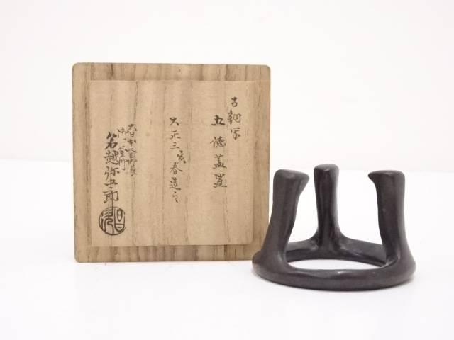 【茶道具】名越弥五郎(昌次)造 古銅写五徳蓋置【送料無料】