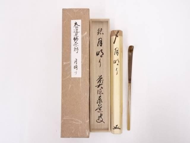 【茶道具】竹茶杓(銘:月明り)(前大徳寺足立泰道書付)【送料無料】