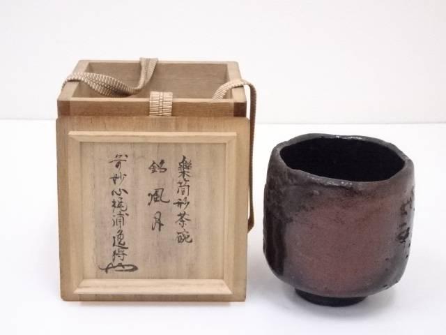 【茶道具】古物 黒楽筒茶碗(銘:風月)(妙心寺梶浦逸得書付)【送料無料】