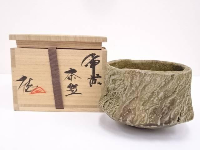 【茶道具】備前焼 森本桂造 茶碗【送料無料】