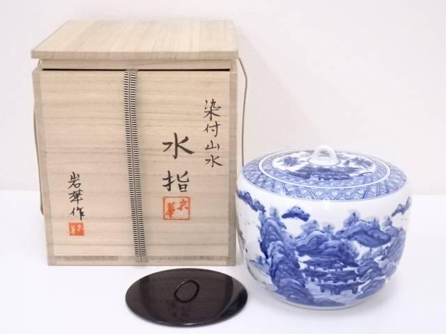 【茶道具】京焼 高木岩華造 染付山水水指(替蓋付)【送料無料】