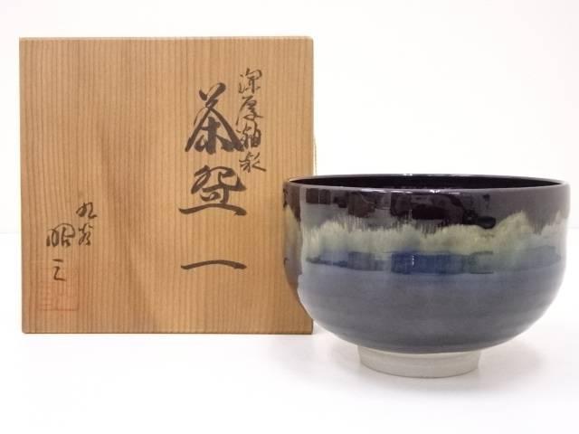 【茶道具】九谷焼 森澤昭三造 深厚釉彩茶碗【送料無料】